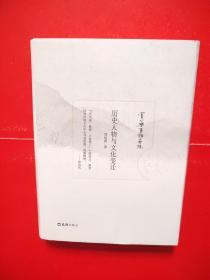 历史人物与文化变迁-郑培凯签赠本