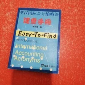 英汉国际会计缩略语速查手册