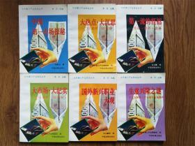 中外第三产业杂志丛书(6册合售)