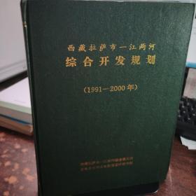 西藏拉萨市一江两河综合开发规划【1991-2000年】