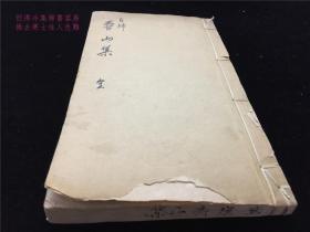 30年代日本汉诗集《寿山集》1册全,收日本各地诗坛祝寿汉诗,另置台湾杨树德诗一首于头,也有朝鲜汉诗者作品一二首。莺崖古稀寿翁,1931年。专题贺寿汉诗结题出版,比较少见。