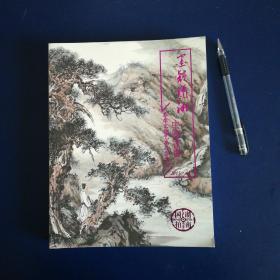 墨颖潇湘,中国书画(一)春季文物艺术品拍卖会