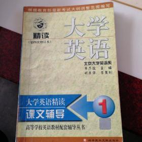 大学英语(修订本)精读辅导1