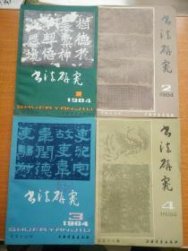 书法研究1984( 1--4全)