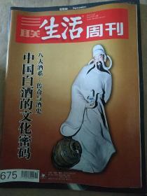 三联生活周刊 2012年第12期  中国白酒的文化密码 + 增刊白酒之源  泸州老窖的荣耀与传奇【2本和售】