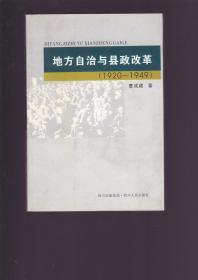 地方自治与县政改革:1920~1949(签赠本)
