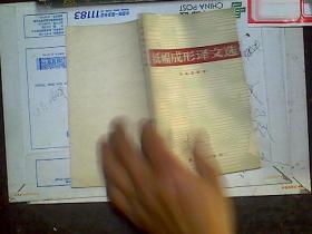 纸幅成形译文选