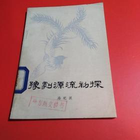 豫剧源流初探(1979年1版1印)