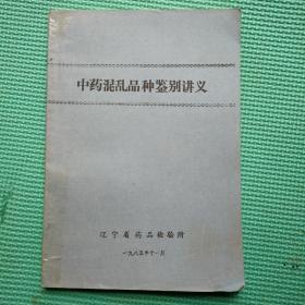 中药混乱品种鉴别讲义 1985年油印