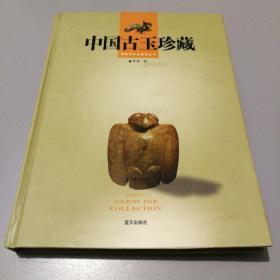 中国古玉珍藏