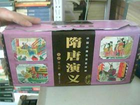 中国古典名著连环画 隋唐演义 (全套60册)