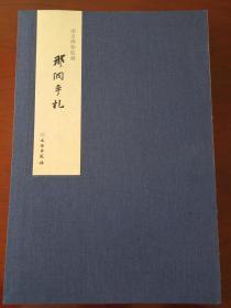 南京博物院藏《邢侗手札》(仅印1000册,册页装)
