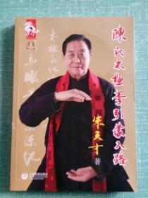 陈氏太极拳引蒙入路(一版一印)