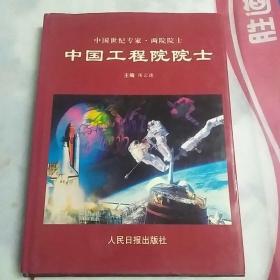 中国世纪专家,两院院士一中国工程院士(2002年大16开精装,品佳;