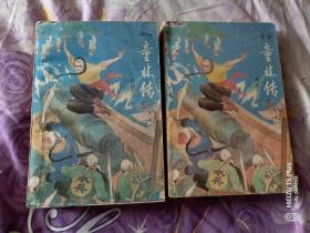 老版评书    童林后传    全2册