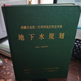 西藏自治州区一江两河综合开发;地下水规划【1991-2000年】