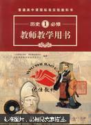 人教版 高中 历史 必修1 教师教学用书 (附光盘) 9787107178443