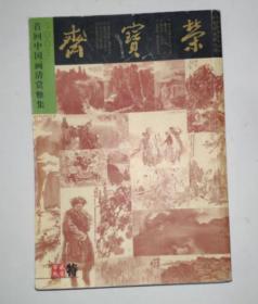 荣宝斋 2003特刊 首回中国画清赏雅集