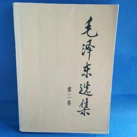 毛泽东选集(第2卷)