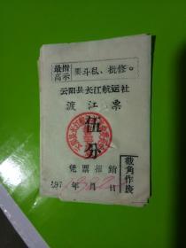 文革语录船票   云冈县长江航运社渡江票五分   5元一张