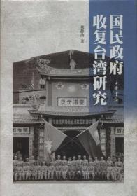 9787101094558-dy-国民政府收复台湾研究