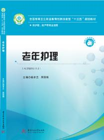老年护理(供护理助产等专业使用全国高等卫生职业教育创新技能型十三五规划教材)