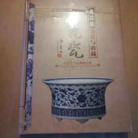 青花瓷鉴赏与收藏【未开封】