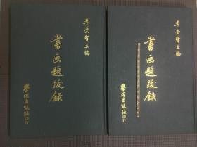 书画题跋录 全两册