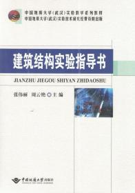 建筑结构实验指导书 9787562544302 张伟丽 中国地质大学出版社