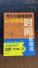 考生们最需要的时间管理书:考试之神教你制订考前100天黄金时间
