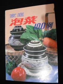 1995年出版的----菜谱----【【家庭泡菜----100例】】----少见