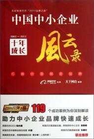 中国中小企业十年成长风云录 2001-2011 天下网商 浙江科学技术出版社 9787534143878