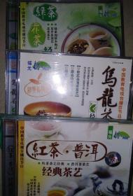 《红茶 普洱 经典茶艺》《乌龙茶 经典茶艺》《绿茶 花茶 经典茶艺》 [共3盒VCD]