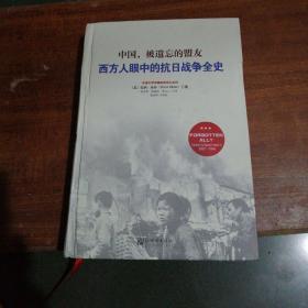 中国,被遗忘的盟友:西方人眼中的抗日战争全史