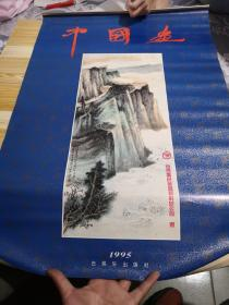 1995年中国画老挂历