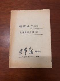 空军报增刊(第1932号)第10期