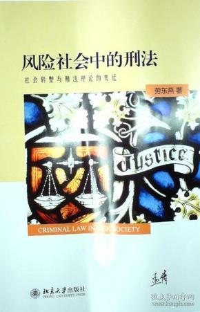风险社会中的刑法:社会转型与刑法理论的变迁