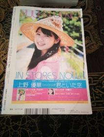 月刊少年(2013年)