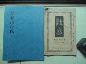 和本16开:雕虫    琵笆行印玩 2册合售