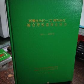 西藏自治州区一江两河综合开发畜牧业规划 1991-2000
