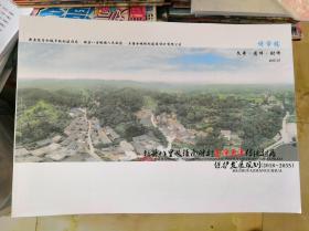 新县八里畈镇南冲村(南冲大湾)传统村落保护发展规划(2018-2035)