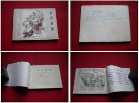 《幽州解围》杨家将3,64开刘汉宗绘,河北1985.5一版二印,561号,连环画