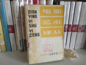 电影艺术译丛 1979