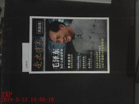党史博采 2015.12中