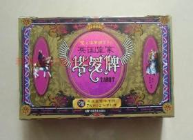 正版现货 英国皇家塔罗牌78张+2张替补牌 盒装 中国电影出版社