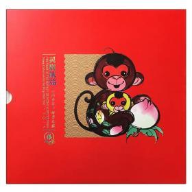 灵猴献瑞_丙申年邮票珍藏(含猴票大小票,小本票,全,包申通快递)