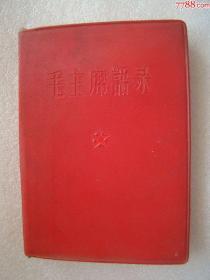 毛主席语录(60开)1966年,昆明