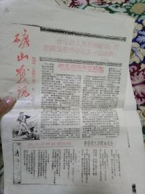 文革资料: 套色油印小报   矿山战讯   第8期