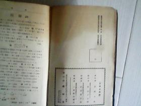 代数新指导【日文原版】