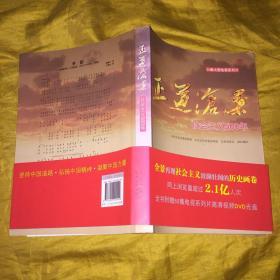 正道沧桑:社会主义500年
